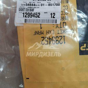 Прокладка выпускного коллектора 129-9452