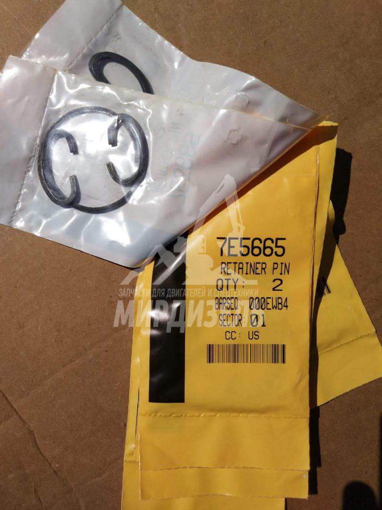Стопорное кольцо пальца 7E-5665 (7E5665) для Caterpillar (CAT)
