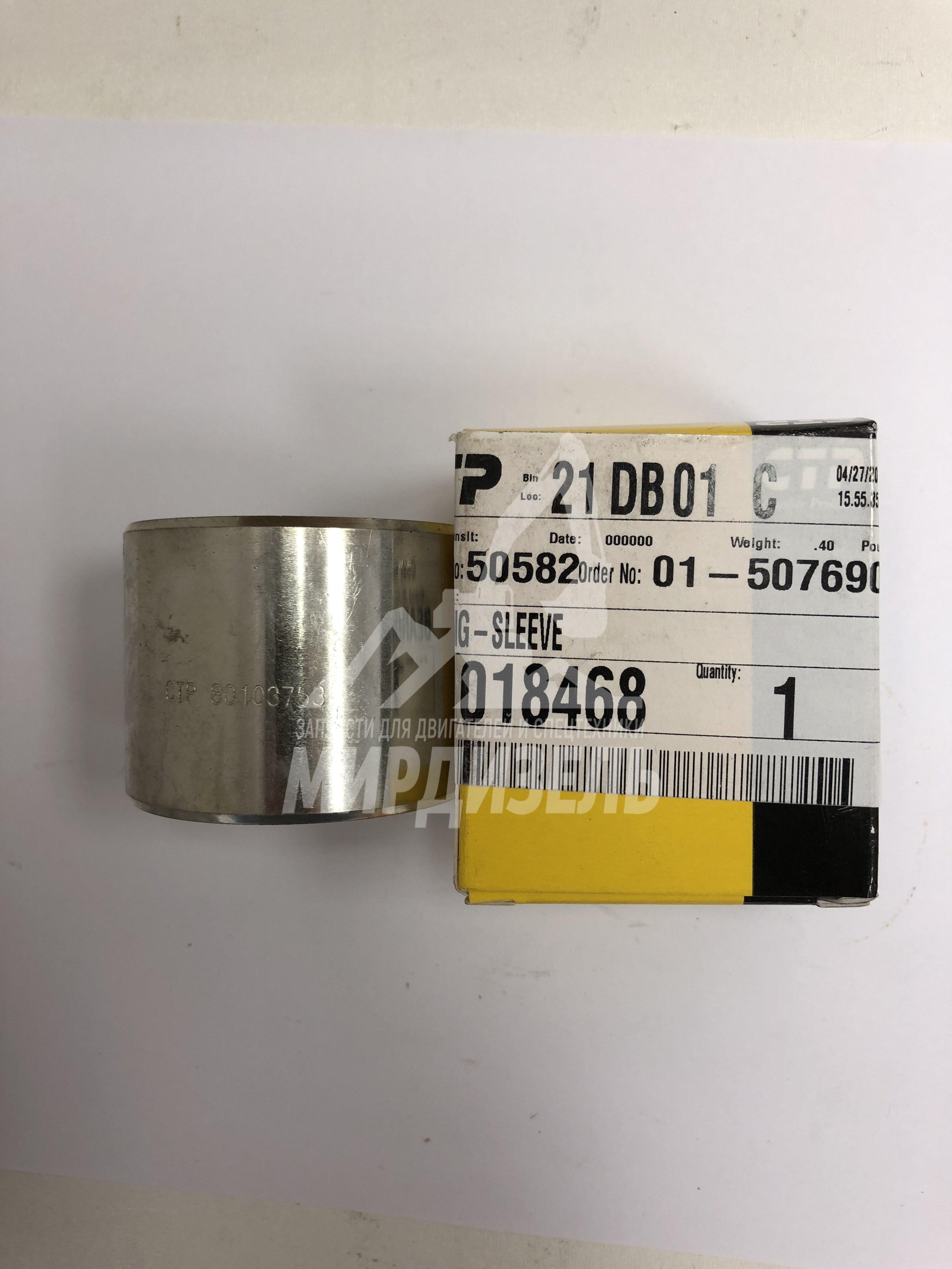 Втулка 101-8468 (1018468) для двигателя Caterpillar (CAT)