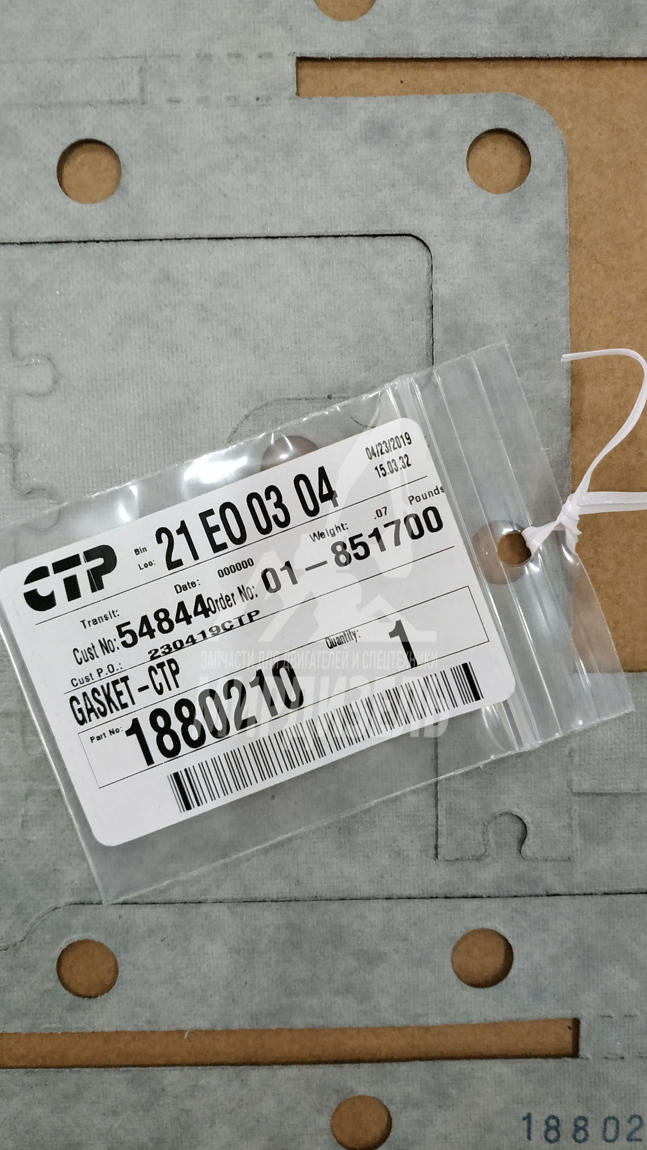Прокладка масленого поддона 188-0210
