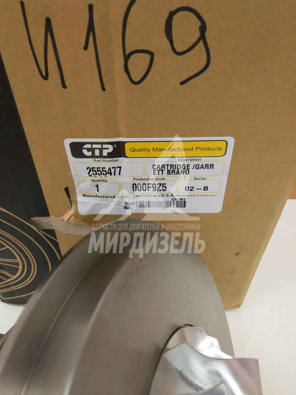 kartridzh-turbokompressora-255-5477-caterpillar