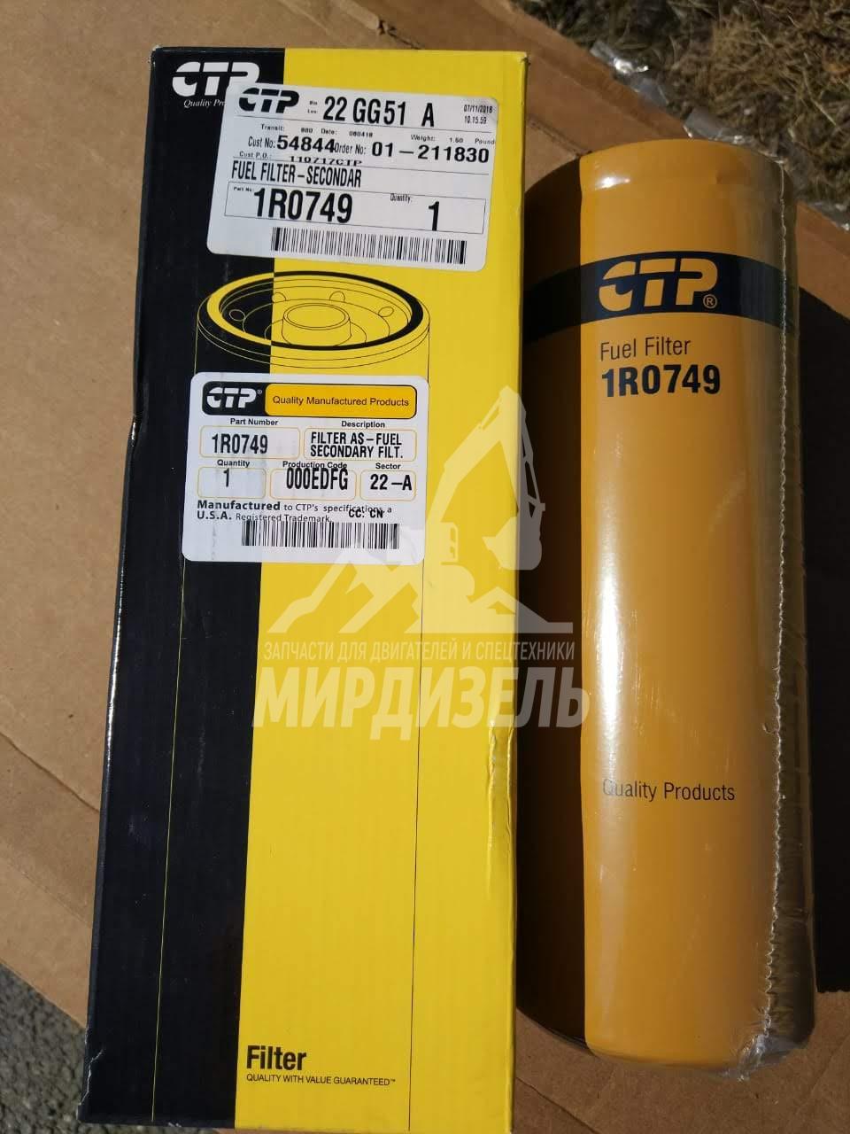 Топливный фильтр 1R-0749 (1R0749) для Caterpillar (Катерпиллер)