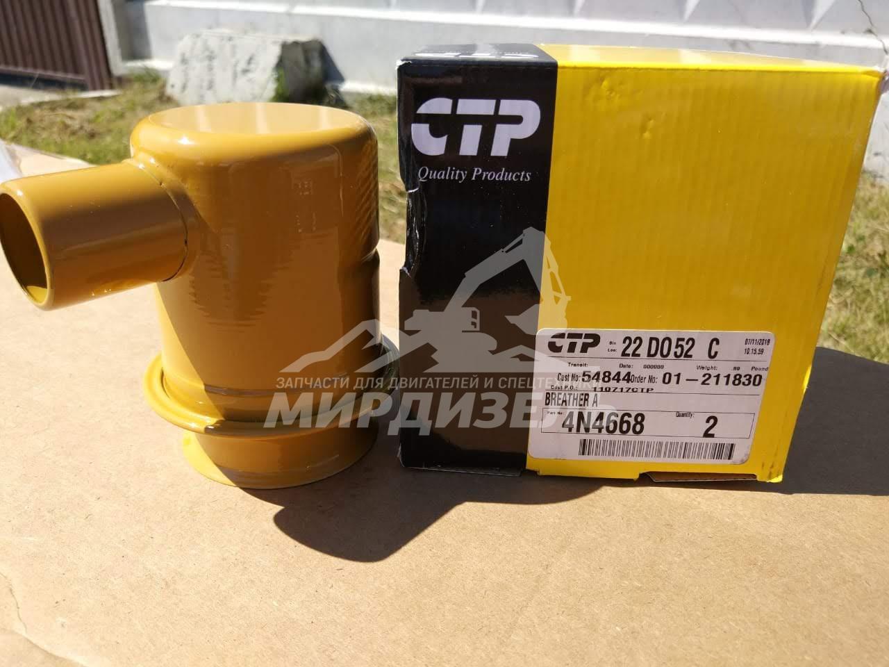 Сапун 4N-4668 (4N4668) для Caterpillar (Катерпиллер)