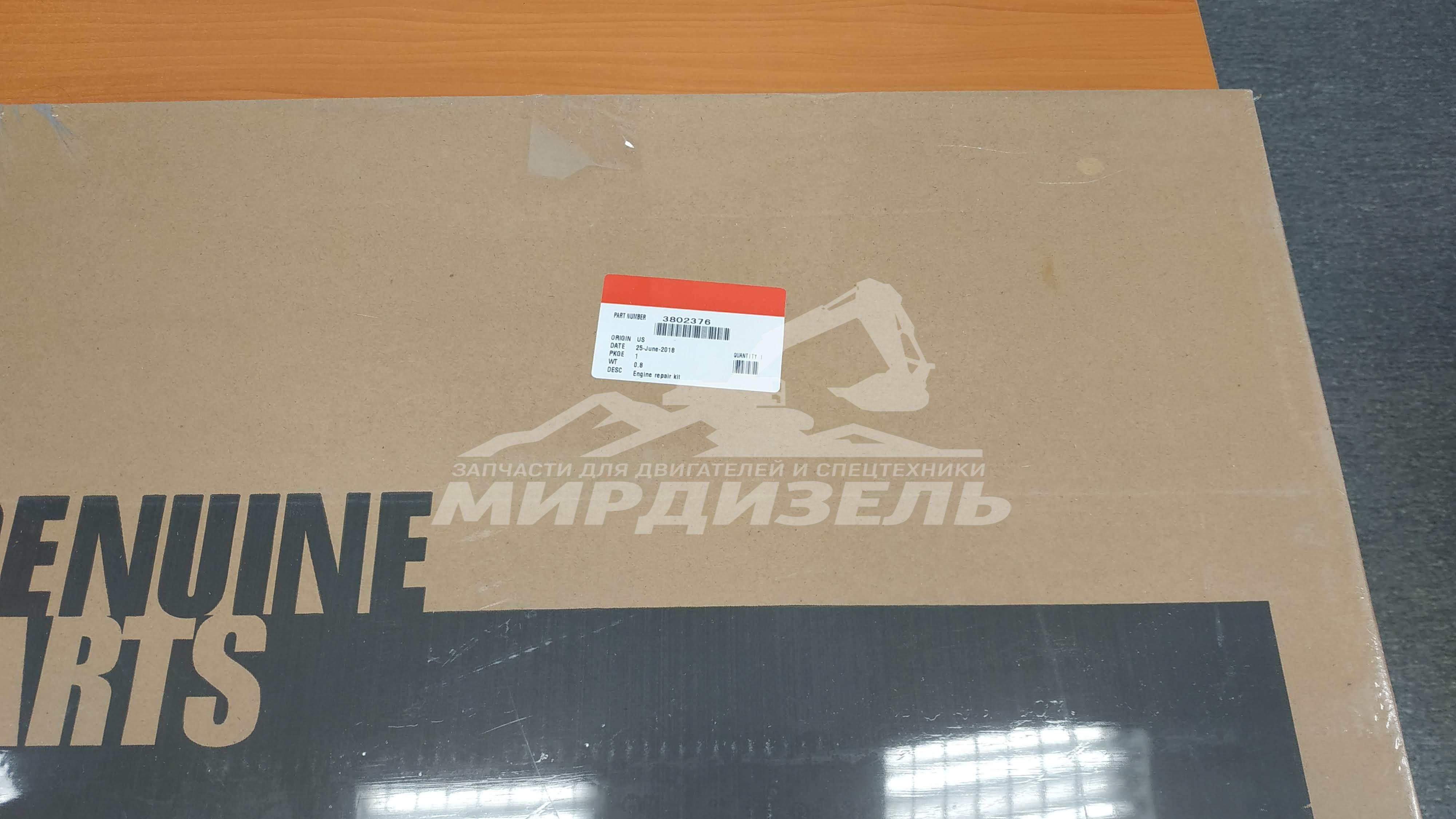 Комплект прокладок нижний 3802376